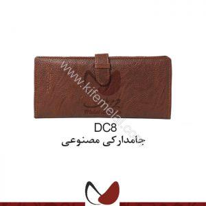 ست کیف چرمی و کیف پول DC8