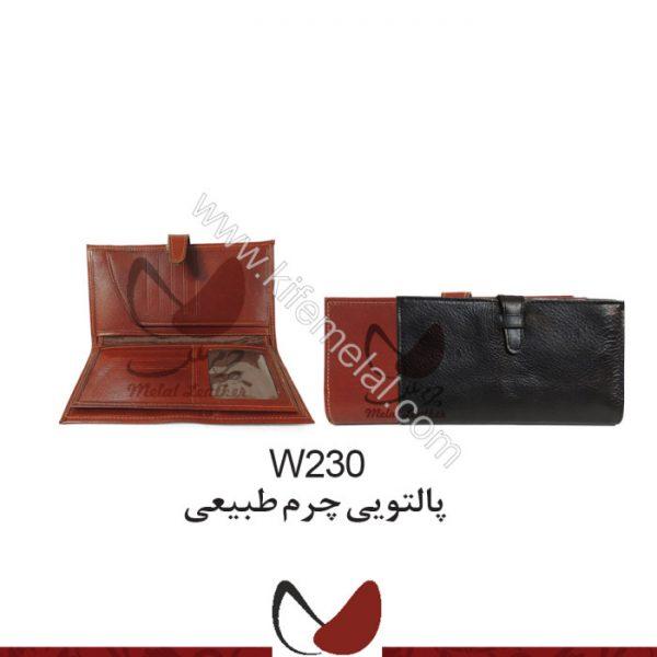 ست کیف چرمی و کیف پول W230