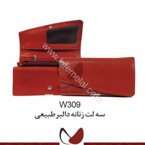 ست کیف چرمی و کیف پول W309