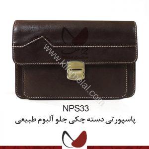 ست کیف چرمی NPS33