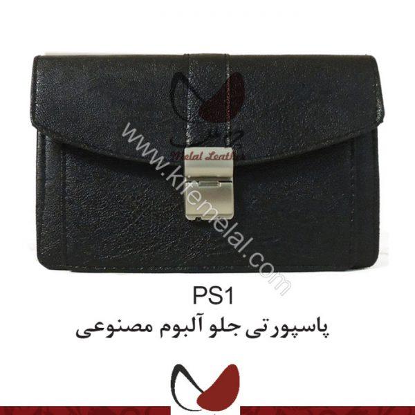 ست کیف چرمی PS1