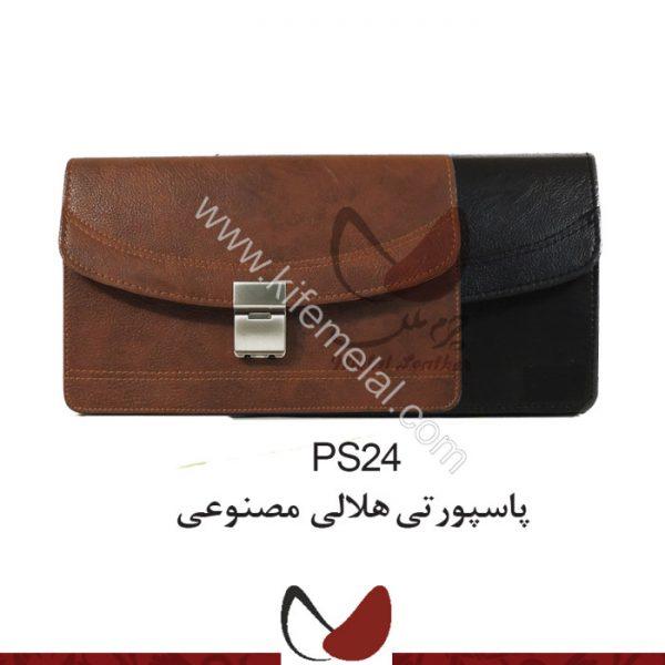 ست کیف چرمی PS24