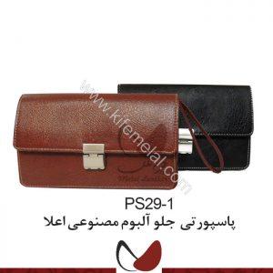 ست کیف چرمی PS29-1