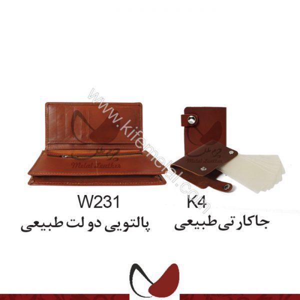ست کیف چرمی W231