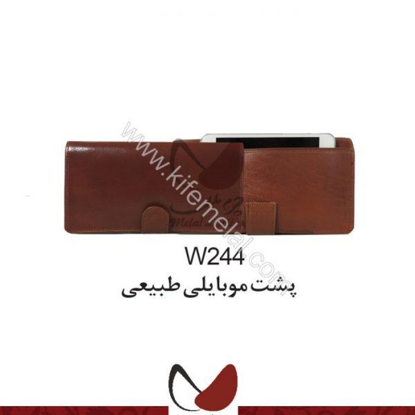 ست کیف چرمی W244