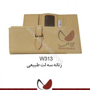 ست کیف چرمی W313