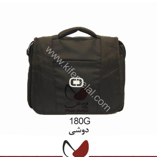 کیف دوشی 180G