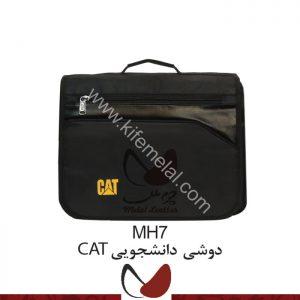 کیف دوشی MH7