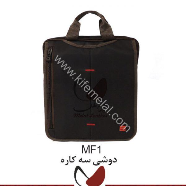 کیف لپ تاپی چند منظوره MF1