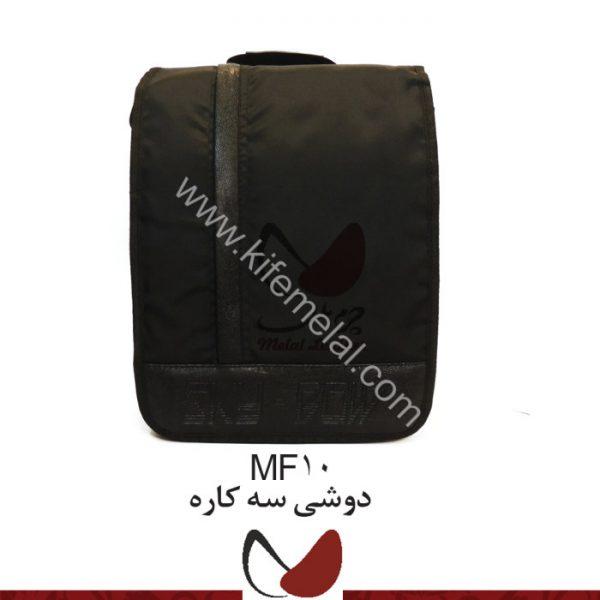 کیف لپ تاپی چند منظوره MF10
