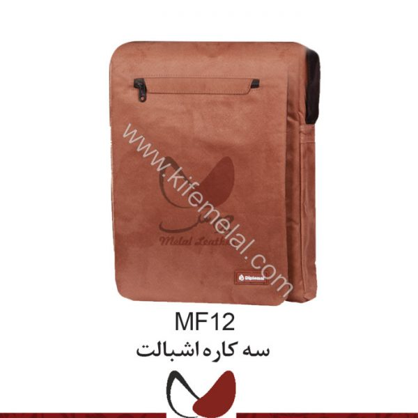 کیف لپ تاپی چند منظوره MF12