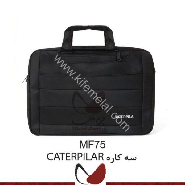 کیف لپ تاپی چند منظوره MF75