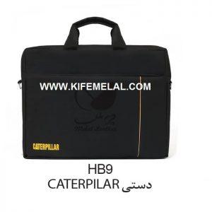 کیف لپ تاپ برزنتی ارزان قیمت HB9