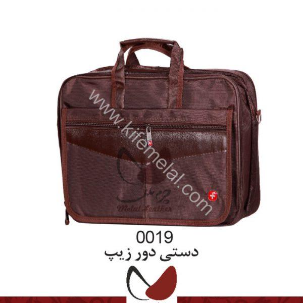 کیف همایشی و سمیناری 0019