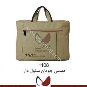 کیف همایشی و سمیناری 1108