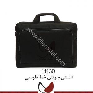 کیف همایشی و سمیناری 11130