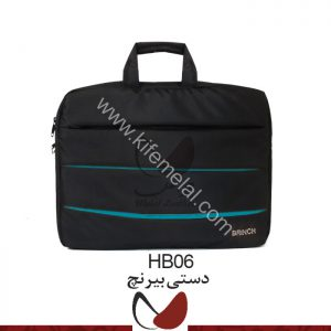 کیف همایشی و سمیناری HB06
