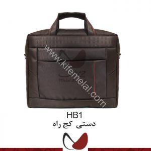 کیف همایشی و سمیناری HB1