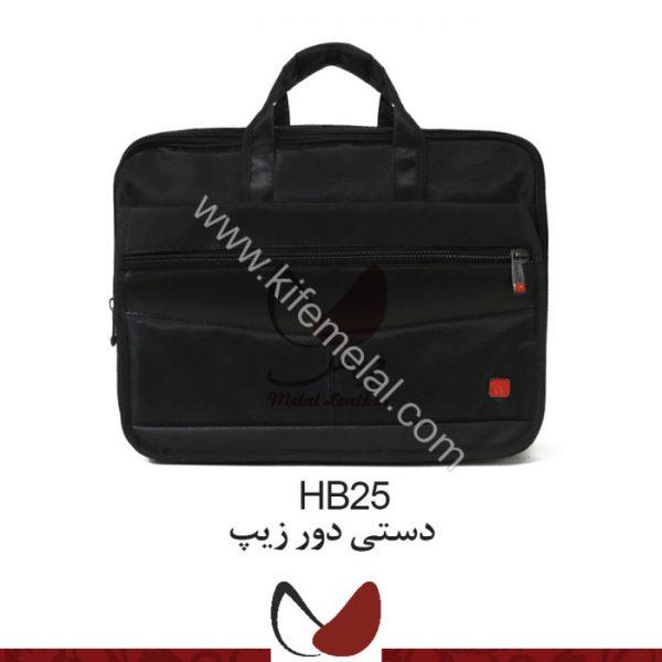 کیف همایشی و سمیناری HB25