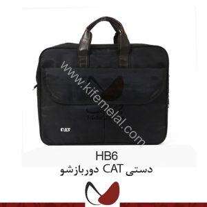 کیف همایشی و سمیناری HB6