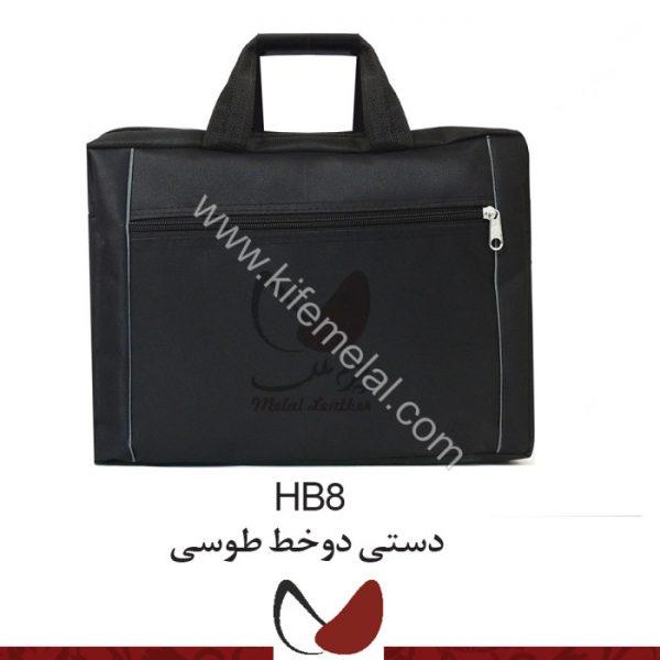 کیف همایشی و سمیناری HB8