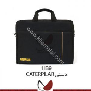 کیف همایشی و سمیناری HB9
