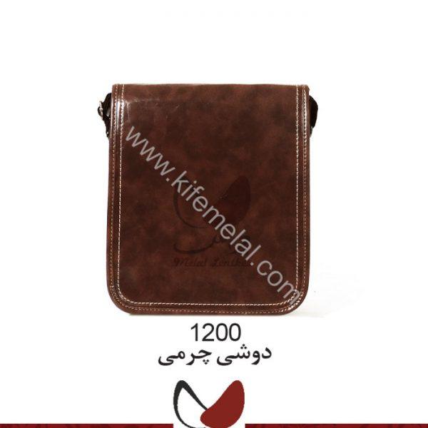 کیف چرم اداری 1200