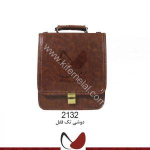 کیف چرم اداری 2132