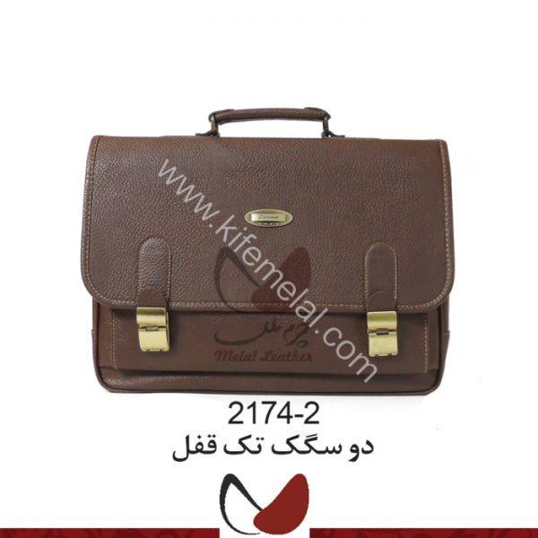کیف چرم اداری 2174-2