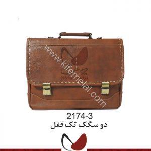کیف چرم اداری 2174-3