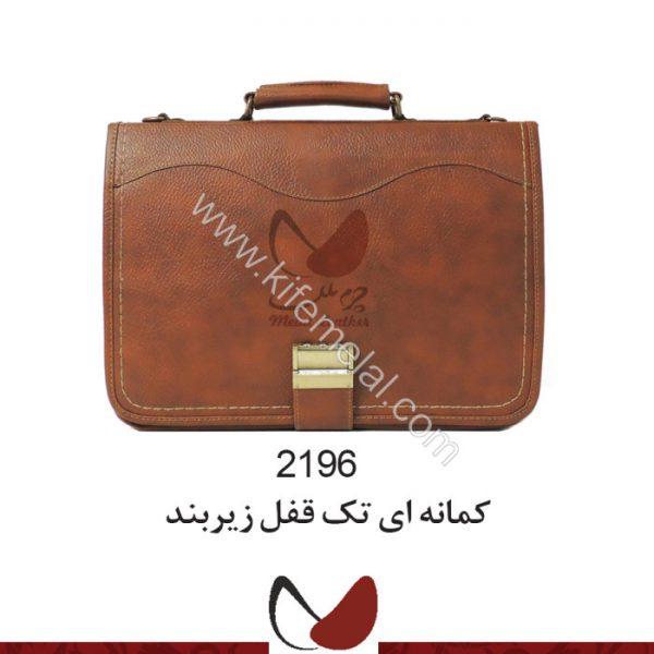 کیف چرم اداری 2196