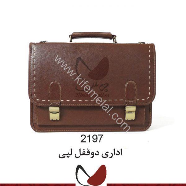 کیف چرم اداری 2197