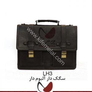 کیف چرم اداری LH3