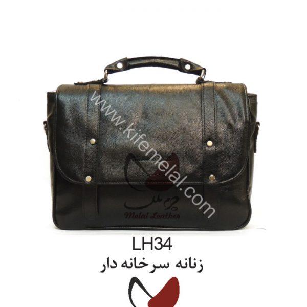 کیف چرم اداری LH34