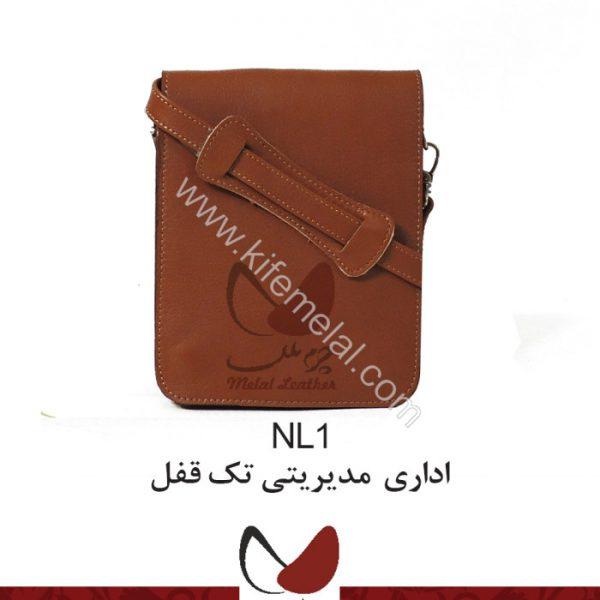 کیف چرم طبیعی NL1