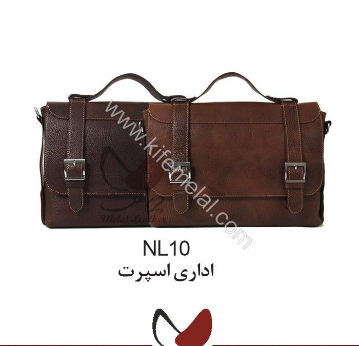 کیف چرم طبیعی NL10