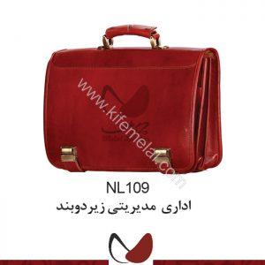کیف چرم طبیعی NL109