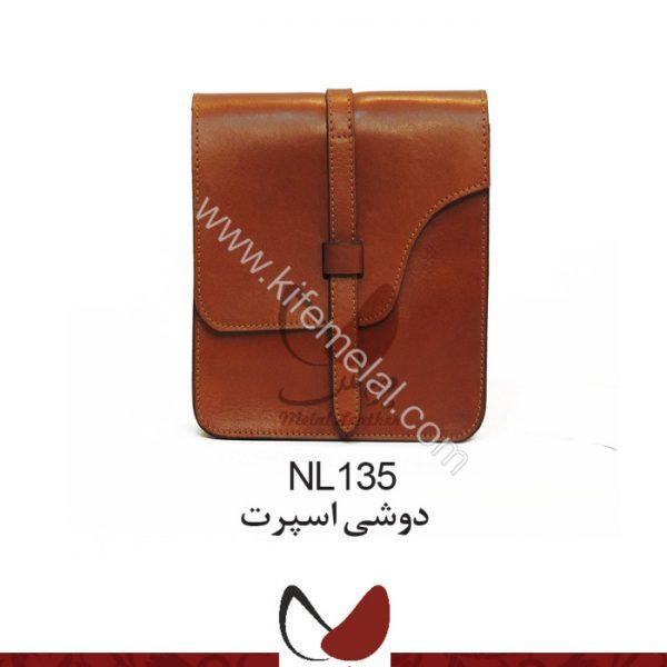 کیف چرم طبیعی NL135