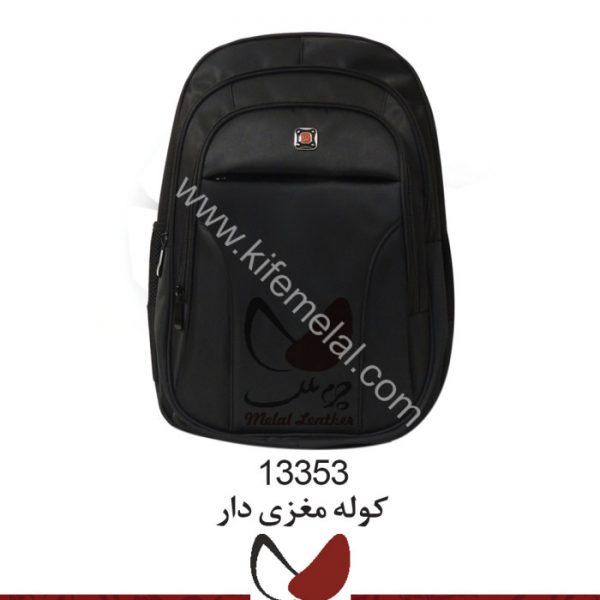 کیف کوله پشتی 13353