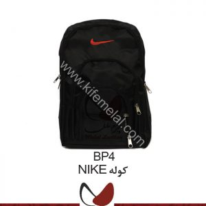 کیف کوله پشتی BP4