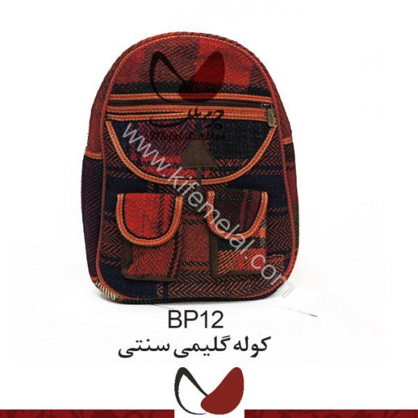 کیف گلیمی BP12