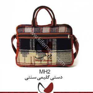 کیف گلیمی MH2-2