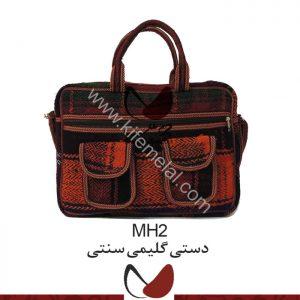 کیف گلیمی MH2