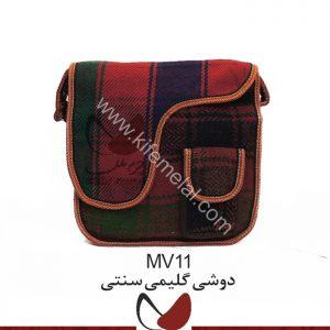 کیف گلیمی MV11